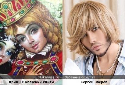 Сказочный прЫнц похож на Сергея Зверева