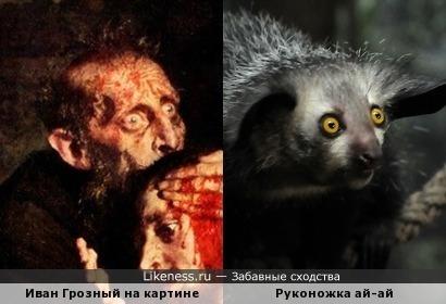 Иван Грозный и руконожка ай-ай