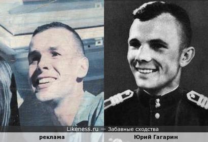 Парень с рекламы напомнил Юрия Гагарина