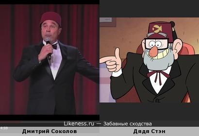 """Соколов похож на персонажа """"Гравити Фолз"""""""