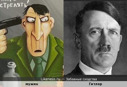 Мужик с картины Васи Ложкина похож на Гитлера