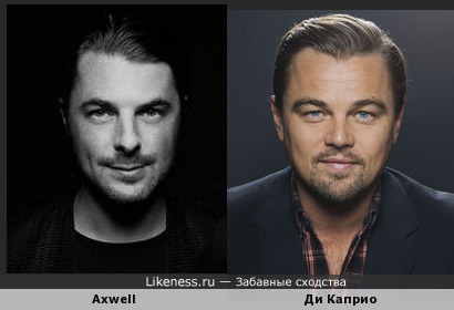 Dj Axwell похож на Леонардо Ди Каприо
