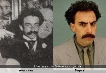мужчина с исторического фото похож на Бората