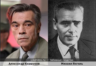 Актер Александр Коршунов похож на конструктора Михаила Янгеля.