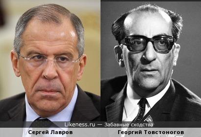 Сергей Лавров похож на режиссера Георгия Товстоногова.