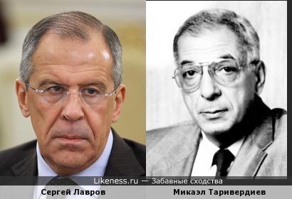 Сергей Лавров похож на композитора Микаэла Таривердиева.