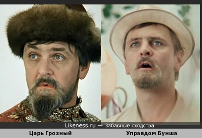Царь И.В.Грозный в исполнении Юрия Яковлева похож на управдома Буншу в исполнении его же.