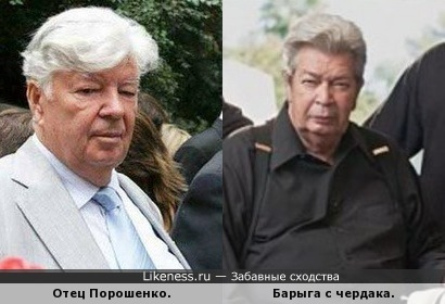 Отец Порошенко похож на барыгу из сериала *Сокровища с чердака*.