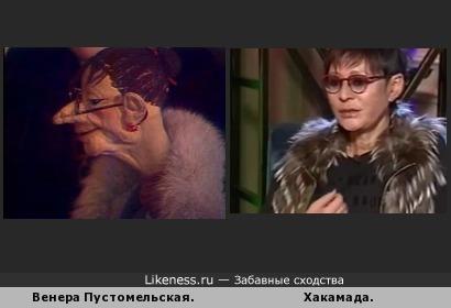Хакамада похожа на кандидата околовсяческих наук Венеру Михайловну Пустомельскую.