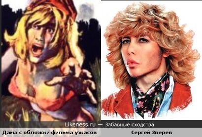 """Дама с обложки фильма ужасов """"Безумие 13"""" (1963) напоминает Сергея Зверева"""