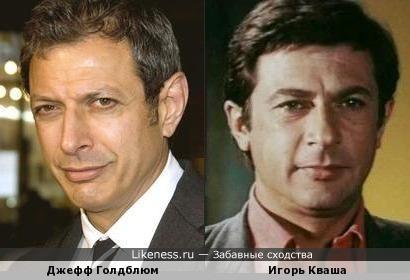 Игорь Кваша и Джефф Голдблюм