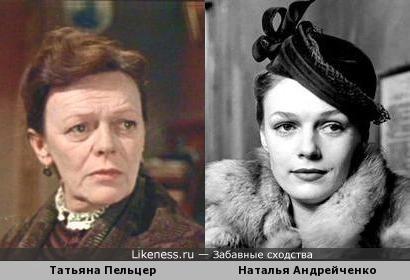 Татьяна Пельцер напоминает Наталью Андрейченко