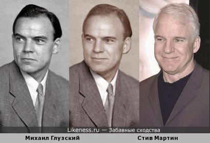 Михаил Глузский и Стив Мартин