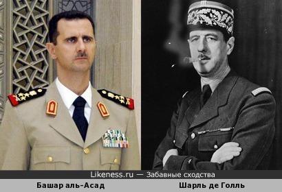 Башар аль-Асад похож на Шарля де Голля