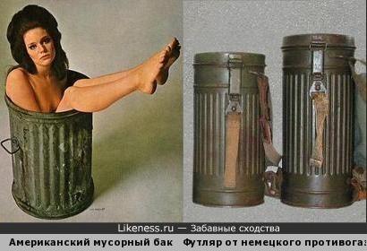 Американский мусорный бак похож на футляр от немецкого противогаза времён войны