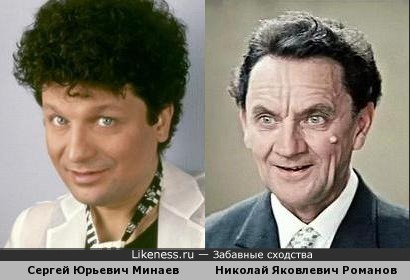 Сергей Минаев похож на Николая Романова (Шеф «Бриллиантовая рука»)