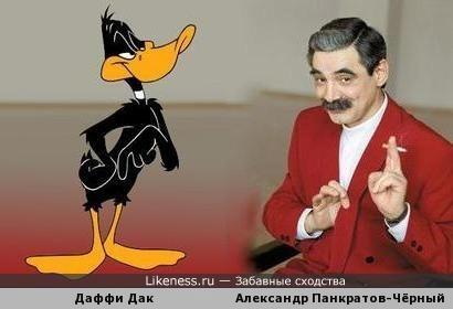 Очень похожие образы: Александр Панкратов-Чёрный и Даффи Дак