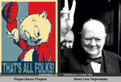 Персонаж из серии «Looney Tunes» и Уинстон Черчилль