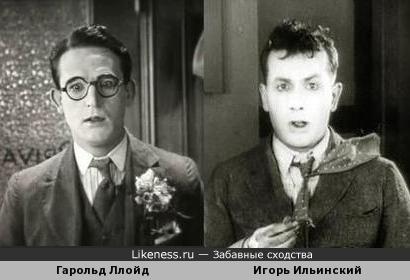 Игорь Ильинский (1927 год) и Гарольд Ллойд (1923 год) Одна эпоха, один стиль