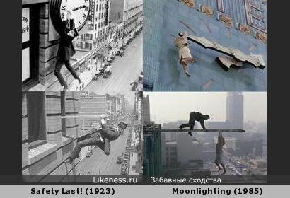"""Первая сцена из фильма «Наконец в безопасности!» с Гарольдом Ллойдом, и сцена из первой серии «Детективное агентство """"Лунный свет""""»"""
