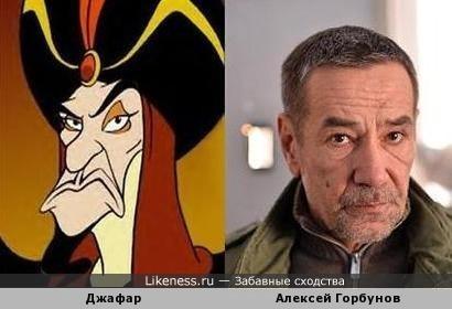 Джафар и Горбунов