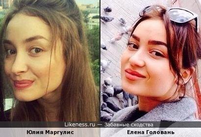 Юлия Маргулис похожа на Елену Головань