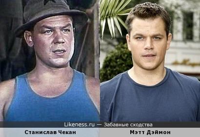 Станислав Чекан похож на Мэтта Дэймона