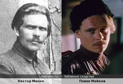 Павел Майков в роли казака похож на Нестора Махно