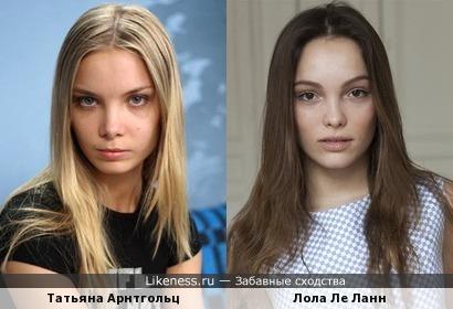 Татьяна Арнтгольц и Лола Ле Ланн похожи
