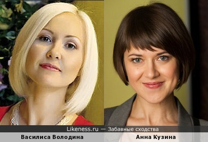 а Василиса Володина похожп на Анну Кузинову?