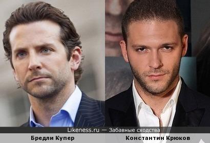 Бредли Купер и Константин Крюков очень похожи, не так ли?