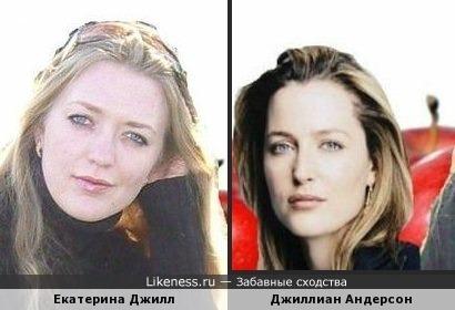 Екатерина Джилл похожа на Джиллиан Андерсон