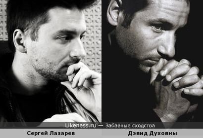 Сергей Лазарев похож на Дэвида Духовны