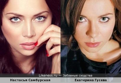 Самбурская и Гусева
