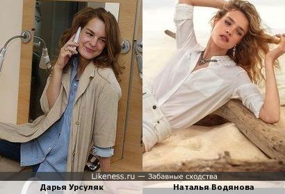 Дарья Урсуляк и Наталья Водянова