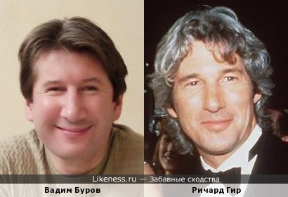 Вадим похож на Ричарда Гира