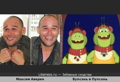 Вупсень и Пупсень иногда смахивают на Максима Аверина ))