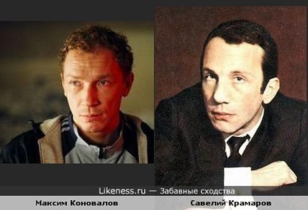 Максим Коновалов похож на Савелия Крамарова