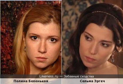 Полина Беленькая похожа на Сельму Эргеч