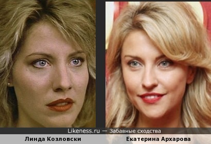 Екатерина Архарова похожа на Линду Козловски (Дэнди по прозвищу Крокодил)