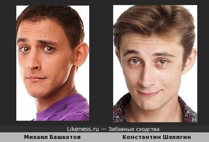 Константин Шелягин похож на Михаила Башкатова