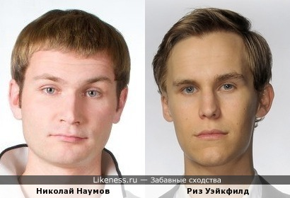 Риз Уэйкфилд и Николай Наумов