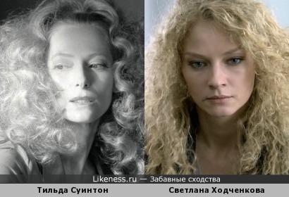 Тильда Суинтон и Светлана Ходченкова