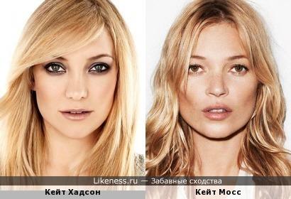Две Кейт