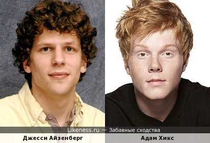 Джесси Айзенберг и Адам Хикс чем-то похожи