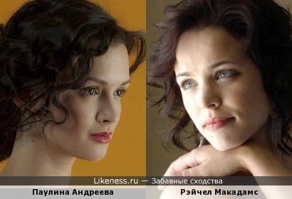 Рэйчел Макадамс и Паулина Андреева