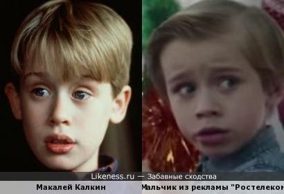 Мальчик из рекламы напоминает Макалея Калкина