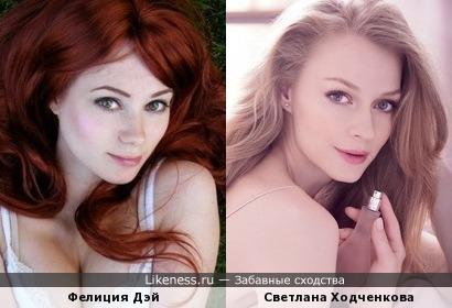 Светлана Ходченкова и Фелиция Дэй