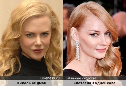 Николь Кидман и Светлана Ходченкова