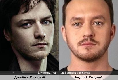 Джеймс Макэвой и Андрей Родной